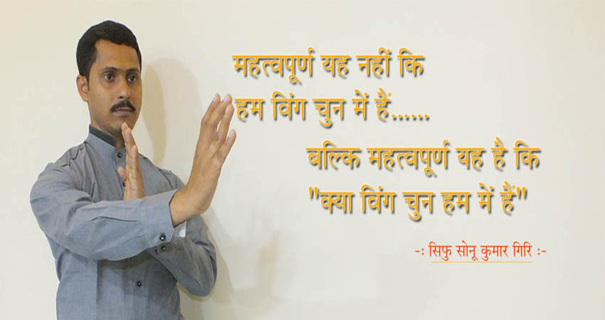 Wing Chun Quote by Sifu Sonu Kumar Giri, Wing Chun In India